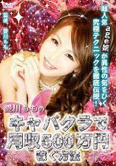 送料無料有/[DVD]/愛川もものキャバクラで月収500万円稼ぐ方法/趣味教養/DMG-8294