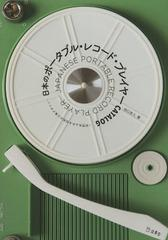 送料無料有/[書籍]/日本のポータブル・レコード・プレイヤーCATALOG 奇想あふれる昭和の工業デザイン/田口史人/著/NEOBK-1887745