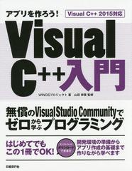 送料無料有/[書籍]/アプリを作ろう!Visual C++入門 無償のVisual Studio Communityでゼロから学ぶプログラミング/WINGSプロジェクト/著