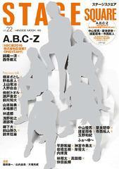 [書籍]/STAGE SQUARE Vol.22 【表紙&巻頭】 A.B.C-Z (HINODE MOOK)/日之出出版/NEOBK-1990881
