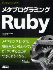 送料無料有/[書籍]/メタプログラミングRuby / 原タイトル:Metaprogramming Ruby/パオロ・ペロッタ 角征典/NEOBK-840402
