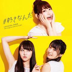 送料無料有 特典/[CD]/AKB48/#好きなんだ [Type D/CD+DVD/通常盤] ※イベント参加券無し/KIZM-505