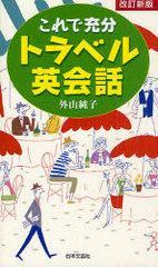 [書籍]これで充分トラベル英会話/外山純子/NEOBK-832324