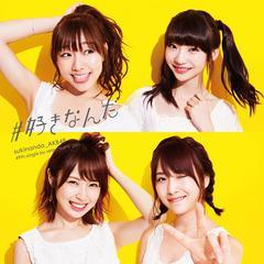 送料無料有 特典/[CD]/AKB48/#好きなんだ [Type E/CD+DVD/通常盤] ※イベント参加券無し/KIZM-507