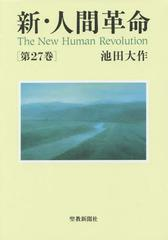 [書籍]/新・人間革命 第27巻/池田大作/著/NEOBK-1879828