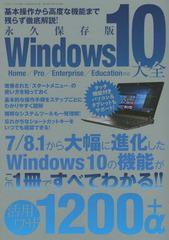 送料無料有/[書籍]/Windows10大全 (三才ムック)/三才ブックス/NEOBK-1886788