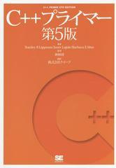 送料無料有/[書籍]/C++プライマー / 原タイトル:C++PRIMER 原著第5版の翻訳/StanleyB.Lippman/著 JoseeLajoie/著 BarbaraE.Moo/著 神林靖