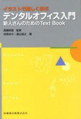 送料無料有/[書籍]/イラストで楽しく学ぶデンタルオフィス入門 新人さんのためのText Book (Welcome to Dental Office)/対馬ゆか 遠山佳