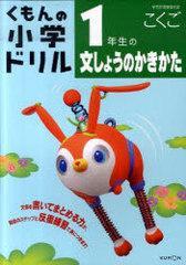 [書籍]1年生の文しょうのかきかた (小学ドリル)/くもん出版/NEOBK-912158