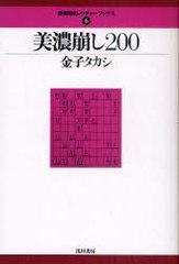 送料無料有/[書籍]美濃崩し200 (最強将棋レクチャーブックス 6)/金子タカシ/著/NEOBK-903375