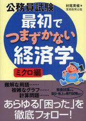 送料無料有/[書籍]公務員試験最初でつまずかない経済学 ミクロ編/村尾英俊/NEOBK-903519