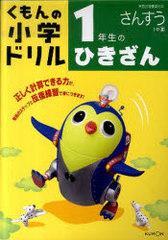 [書籍]1年生のひきざん (小学ドリル)/くもん出版/NEOBK-912159