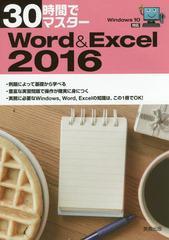 送料無料有/[書籍]/30時間でマスターWord & Excel 2016/実教出版編修部/編/NEOBK-1958959