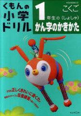 [書籍]1年生のかん字のかきかた (小学ドリル)/くもん出版/NEOBK-912176