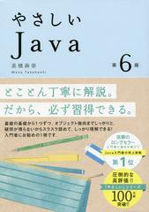 送料無料有/[書籍]/やさしいJava/高橋麻奈/著/NEOBK-1995160