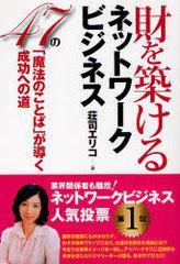 送料無料有/[書籍]財を築けるネットワークビジネス/荘司 エリコ 著/NEOBK-822649