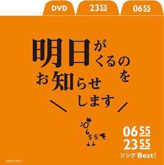 送料無料有/[CD]/0655/2355 ソングBest ! 明日がくるのをお知らせします [CD+DVD]/オムニバス/COZX-1132