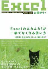送料無料有/[書籍]/Excelのムカムカ!が一瞬でなくなる使い方 表計算・資料作成のストレスを最小限に!/四禮静子/著/NEOBK-1974993