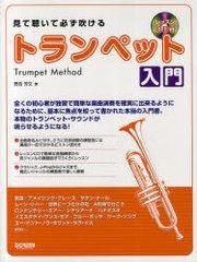 送料無料有/[書籍]楽譜 トランペット入門 CD付 見て聴いて必ず吹ける/野呂 芳文 著/NEOBK-817074