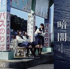 送料無料有 特典/[CD]/STU48/暗闇 [CD+DVD/Type C]/KIZM-529