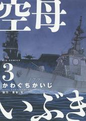 [書籍]/空母いぶき 3 (ビッグコミックス)/かわぐちかいじ/著 惠谷治/著/NEOBK-1894898