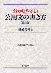 送料無料有/[書籍]/分かりやすい公用文の書き方/礒崎陽輔/著/NEOBK-823379
