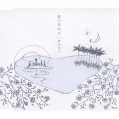 TVアニメ『狼と香辛料 II』オープニングテーマ: 蜜の夜明け/新居昭乃/VTCL-35063