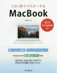 送料無料有/[書籍]/この1冊でマスターするMacBook/飯田成康/著/NEOBK-1896907