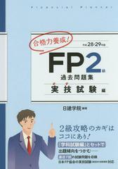 送料無料有/[書籍]/合格力養成!FP2級過去問題集 平成28-29年版実技試験編/日建学院/編著/NEOBK-1979059