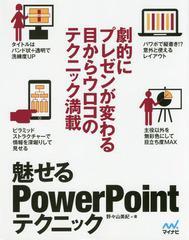 送料無料有/[書籍]/魅せるPowerPointテクニック/野々山美紀/著/NEOBK-1991875