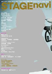送料無料有/[書籍]/STAGE navi   9 (NIKKO MOOK TVnaviプラス)/産経新聞出版/NEOBK-1979252