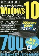 送料無料有/[書籍]/Windows10 パーフェクトガイド (三才ムック)/三才ブックス/NEOBK-1986540