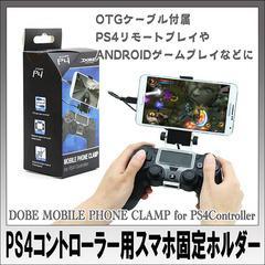 送料無料有/[グッズ]/ITPROTECH DOBE MOBILE PHONE CLAMP for PS4 YT-MPCLAMP/NEOACS-51495