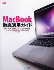 送料無料有/[書籍]/MacBook徹底活用ガイド (MacFan)/池田冬彦/著/NEOBK-754150