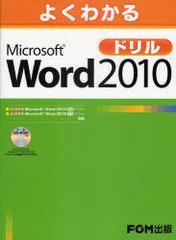 送料無料有/[書籍]/よくわかるMicrosoft Word 2010ドリル/富士通エフ・オー・エム株式会社/著制作/NEOBK-830918