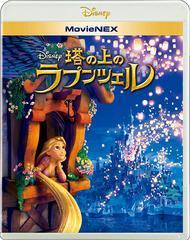 送料無料有/[Blu-ray]/塔の上のラプンツェル MovieNEX [Blu-ray+DVD]/ディズニー/VWAS-5317
