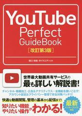 送料無料有/[書籍]/YouTube Perfect GuideBook 基本操作から活用ワザまで知りたいことが全部わかる! 〔2015〕改訂第3版/田口和裕/著 タト