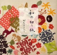 [書籍]/和の切り紙/がなはようこ/NEOBK-673343