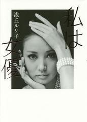 送料無料有/[書籍]/私は女優/浅丘ルリ子/著/NEOBK-1979335