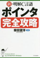 送料無料有/[書籍]/新・明解C言語ポインタ完全攻略/柴田望洋/著/NEOBK-1992783