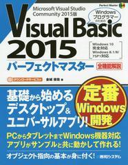 送料無料有/[書籍]/Visual Basic 2015パーフェクトマスター Microsoft Visual Studio Community 2015版 (Perfect Master 164)/金城俊哉/