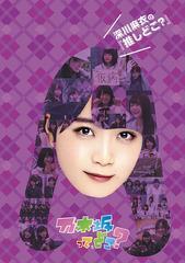 送料無料有/[DVD]/深川麻衣の『推しどこ?』/乃木坂46/SRBW-38