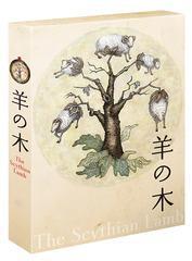 送料無料/[Blu-ray]/羊の木 [豪華版] [Blu-ray+2DVD]/邦画/JAXA-5068