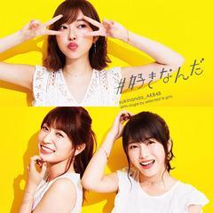 送料無料有 特典/[CD]/AKB48/#好きなんだ [Type A/CD+DVD/通常盤] ※イベント参加券無し/KIZM-499