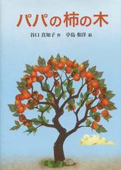 [書籍]/パパの柿の木/谷口真知子/作 亭島和洋/絵/NEOBK-1978572