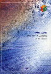 [書籍]モザイクロールfeat.marina BAND SCORE (BAND PIECE SERIES)/DECO*27/作詞・作曲/NEOBK-921453