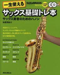 送料無料有/[書籍]一生使えるサックス基礎トレ本 サックス奏者のためのハノン (Sax&Brass magazine)/加度克紘/著/NEOBK-831774