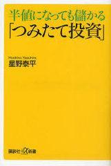 [書籍]半値になっても儲かる「つみたて投資」 (講談社+α新書)/星野泰平/NEOBK-907071