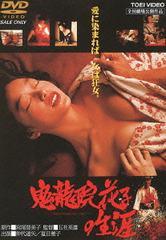 送料無料有/[DVD]/鬼龍院花子の生涯 [廉価版]/邦画/DUTD-2091