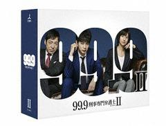 送料無料 特典/[DVD]/99.9-刑事専門弁護士- SEASONII DVD-BOX/TVドラマ/TCED-4012